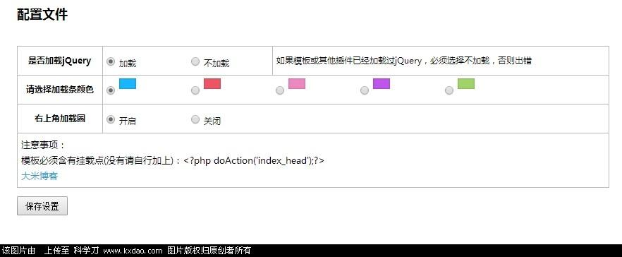 emlog多彩加载条插件