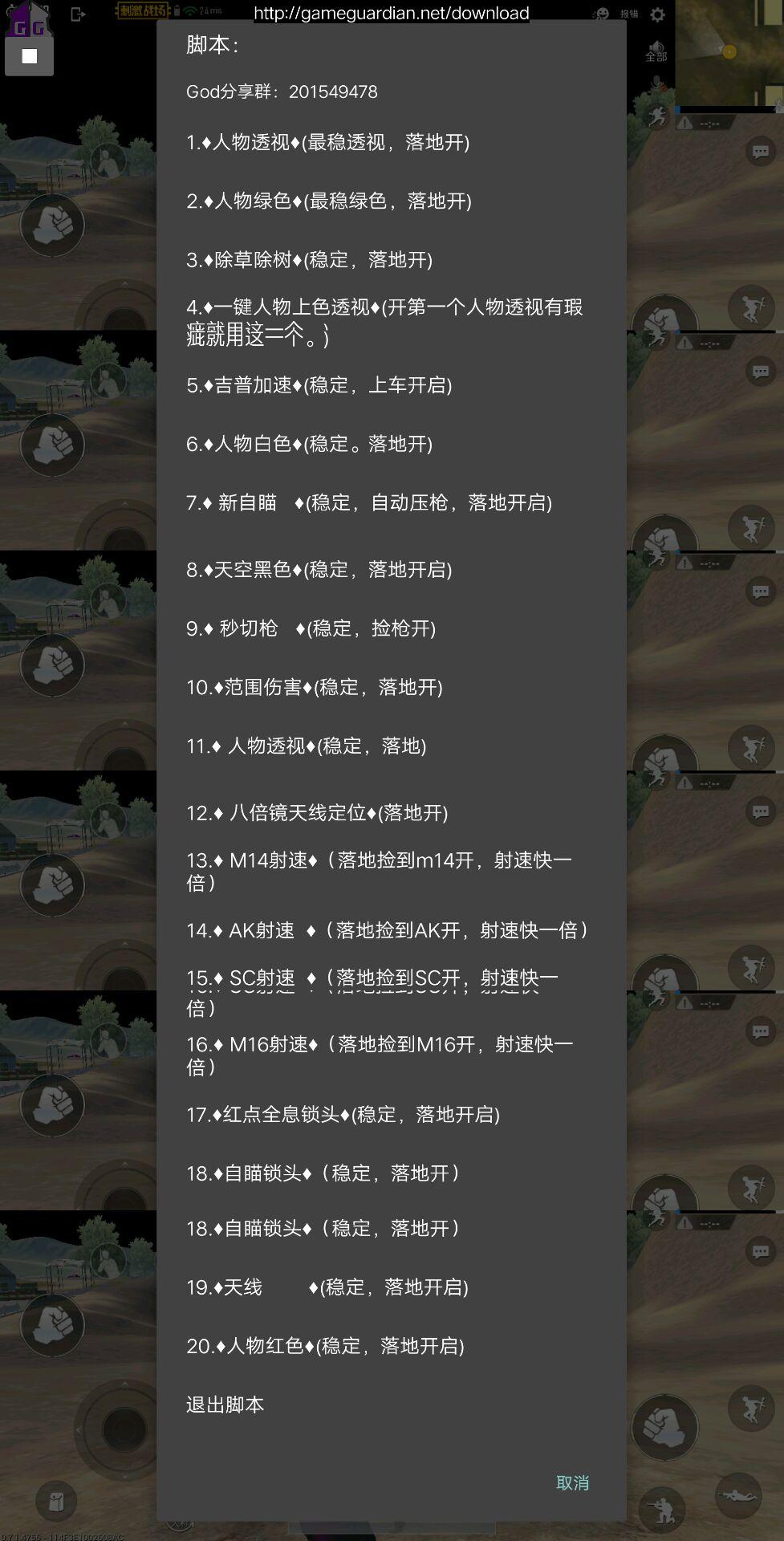 刺激战场6.7日最新变态多功能脚本