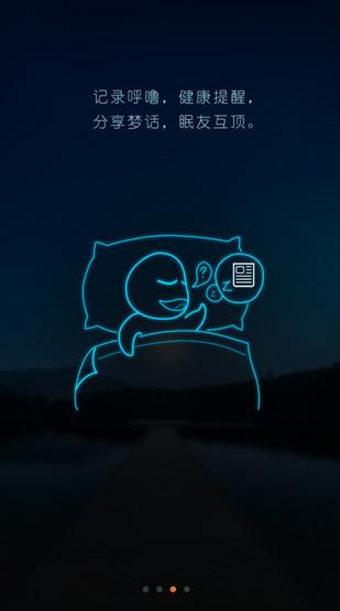 一款有助于睡眠的软件