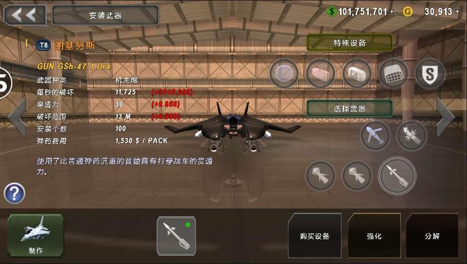 [破解手游] 安卓3D直升机炮舰战联网内购破解版