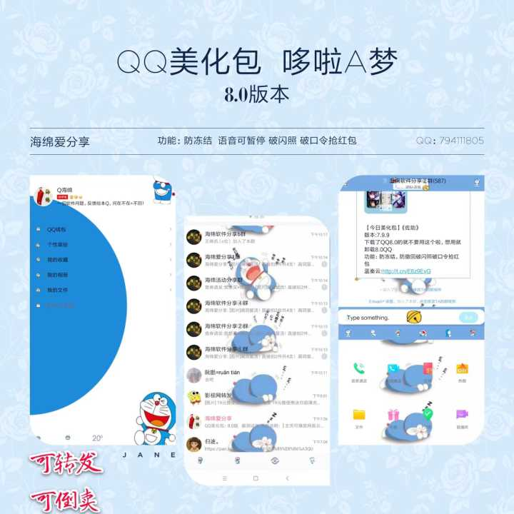 我的关键词 QQ美化包《哆啦A梦》 版本:8.0 最新版  QQ美化包软件 215756jdaxfzfbfibbwg7f