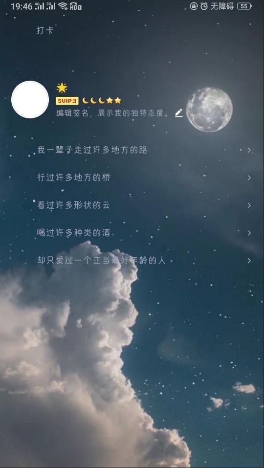 扣扣美化包-夜空【简约系列】