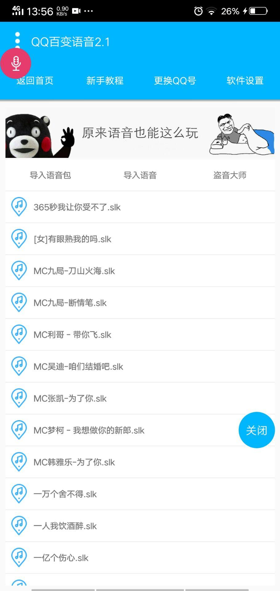我的关键词 QQ百变语音最新版本  QQ类软件 135347t1cc109l5yec32ml