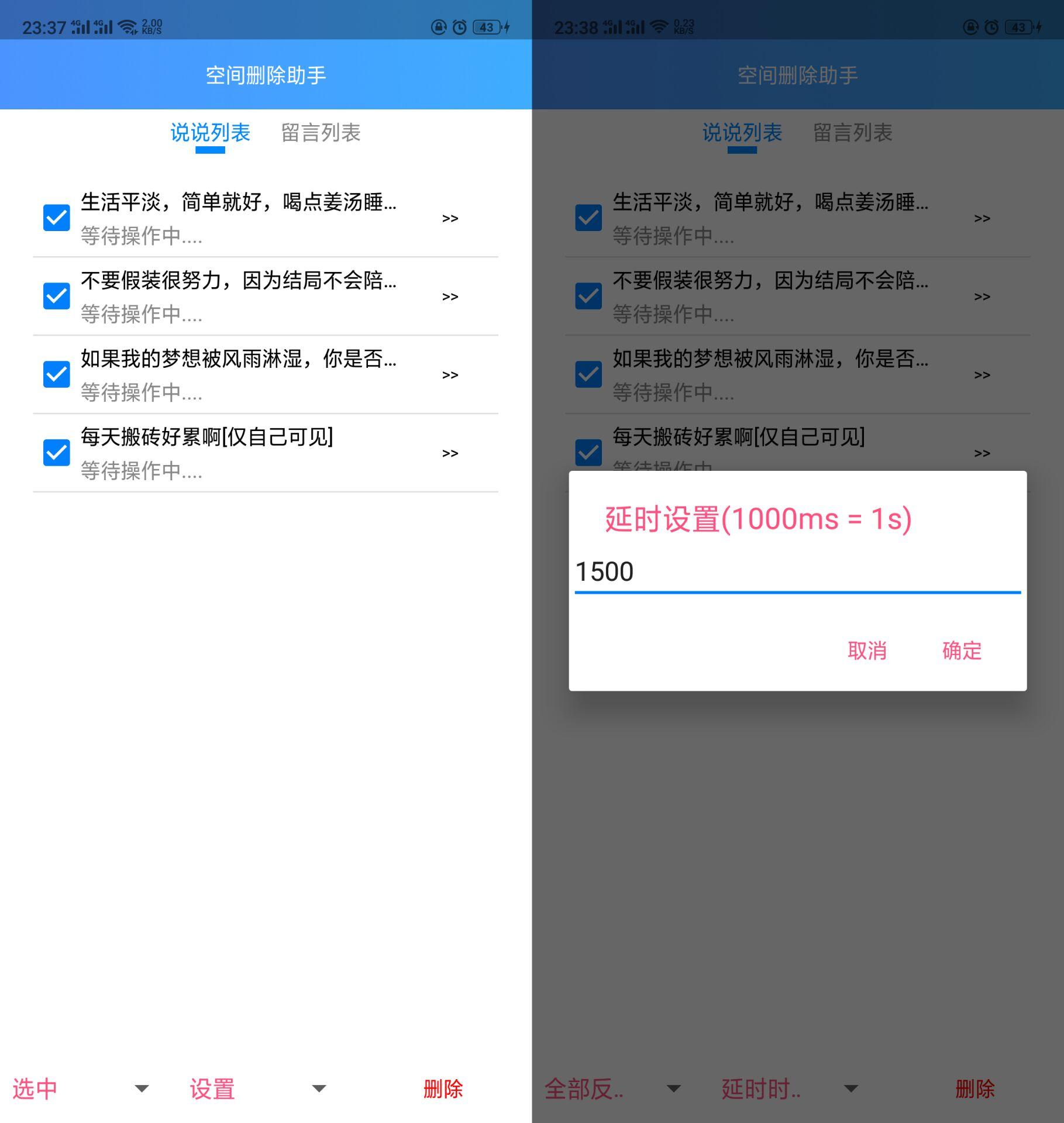 安卓版空间批量删QQ说说助手