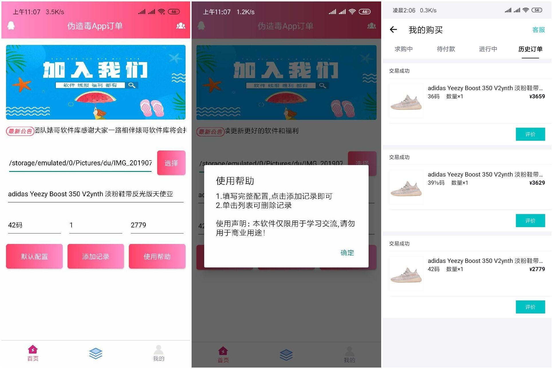 安卓软件改版引荐【虚假毒App订单】