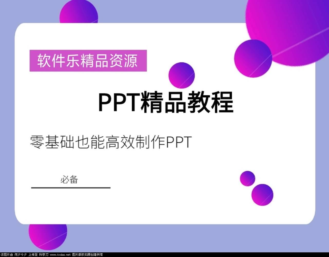 ppt教程資料252節課