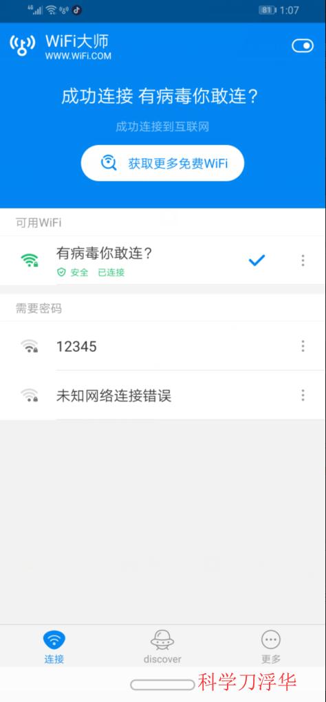WiFi万能钥匙国际版4.6.27去广告