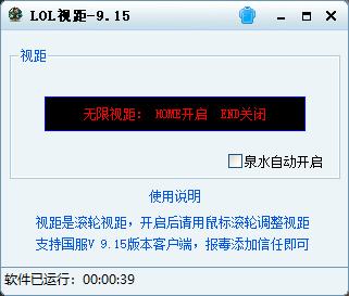 乾坤软游辅助论坛:LOL颜兮单板无限视距9.15版本-两款界面