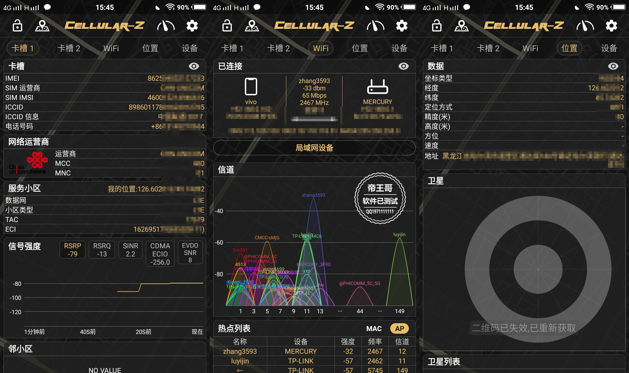 Cellular-Z_v5.1 网络详细状态检测/卫星查看