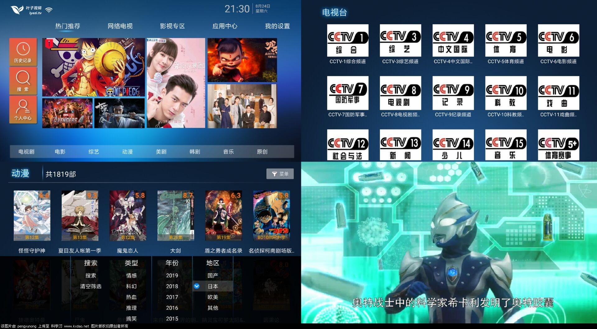 叶子TV 同步全网最新影视全部免费观看