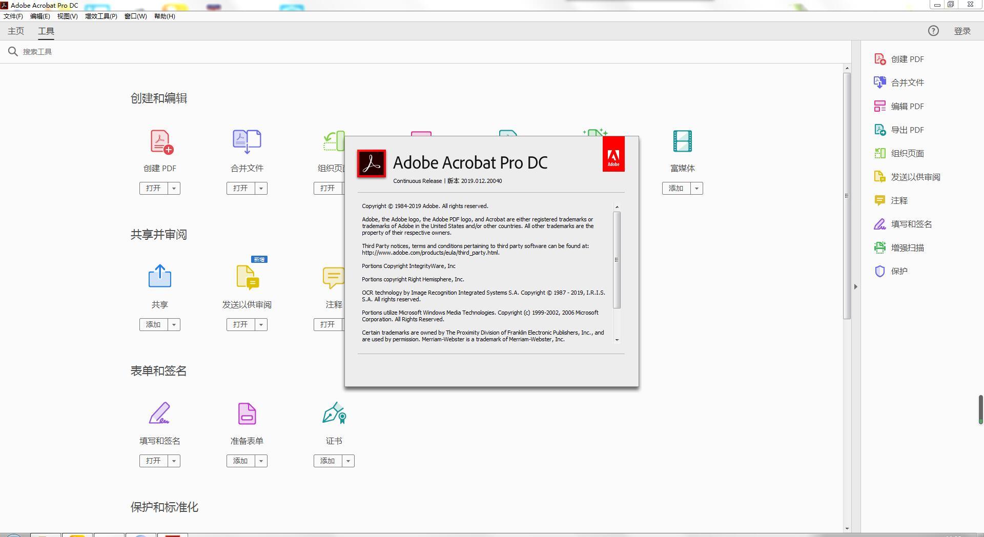 Adobe Acrobat Pro DC v2019.012.20040 直装破解版