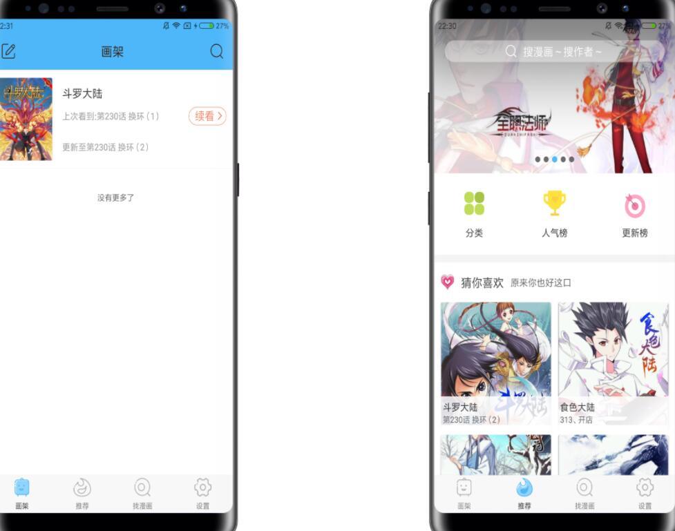 扑飞漫画V6.9.8精简去广告