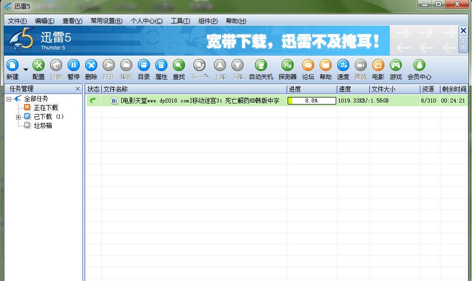 迅雷 v5.8.14.706 珍藏绿色版 不限速不和谐的下载器+安装版