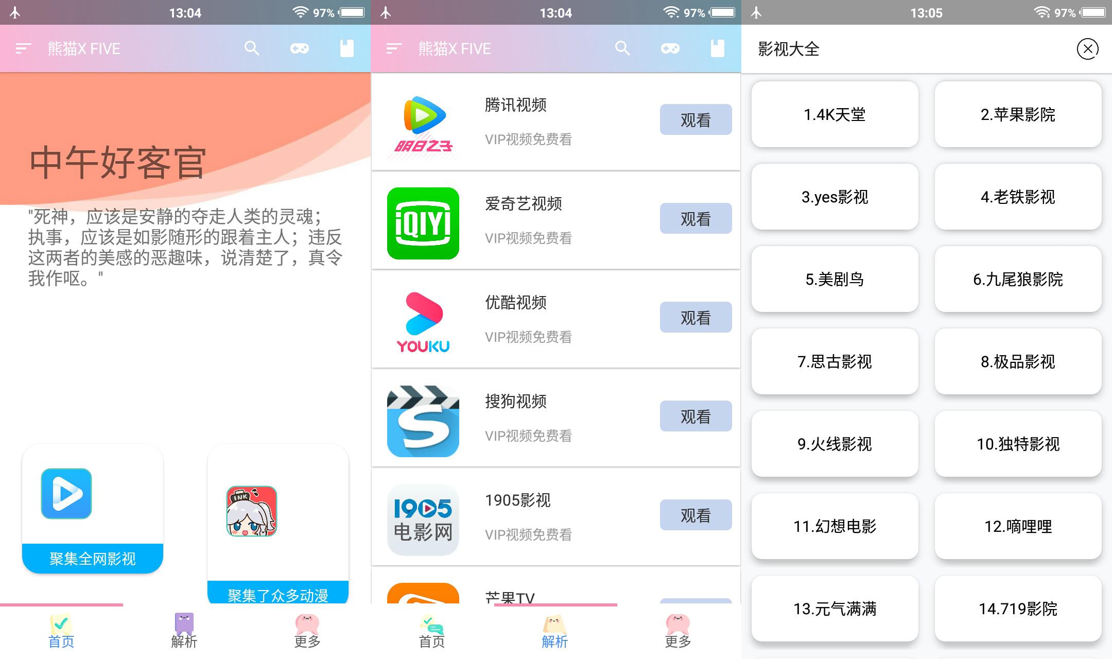 熊猫X FIVE_v3.0.804 免费影视动漫等