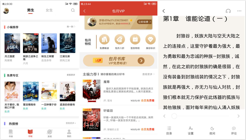 热搜小说v3.3.7VIP版 百万小说 更新快 海量书籍免费看