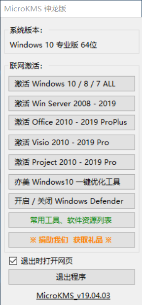 kms神龙版 可用于激活office windows10等