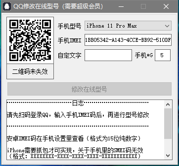 QQ修改在线状态 任意型号