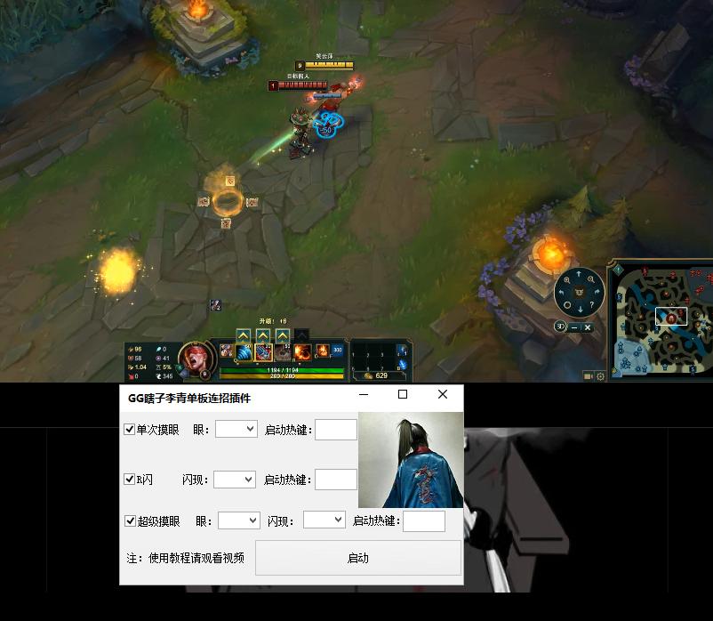 KIGG李青單板連招插件1.01更新