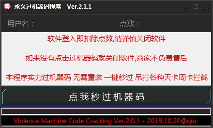 CF一鍵永久過機器碼工具 v2.1.1/破解版