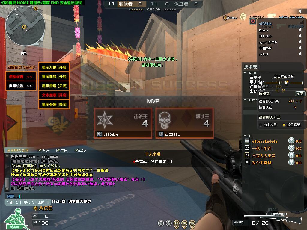 CF【幻影精靈透視自瞄v4.0】(新菜單新界面)