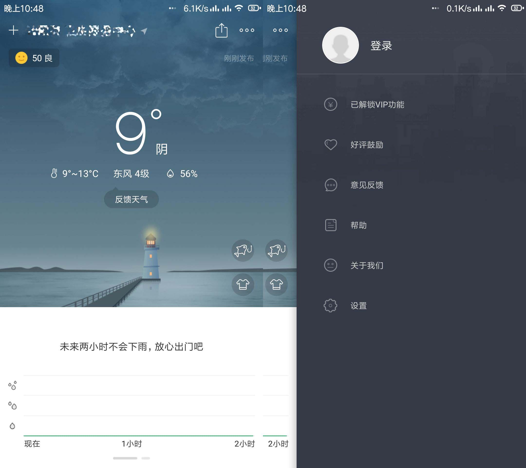彩云天氣v5.0.11解鎖VIP版 分鐘級降雨預報