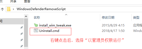 彻底移除Windows defender(不可逆)