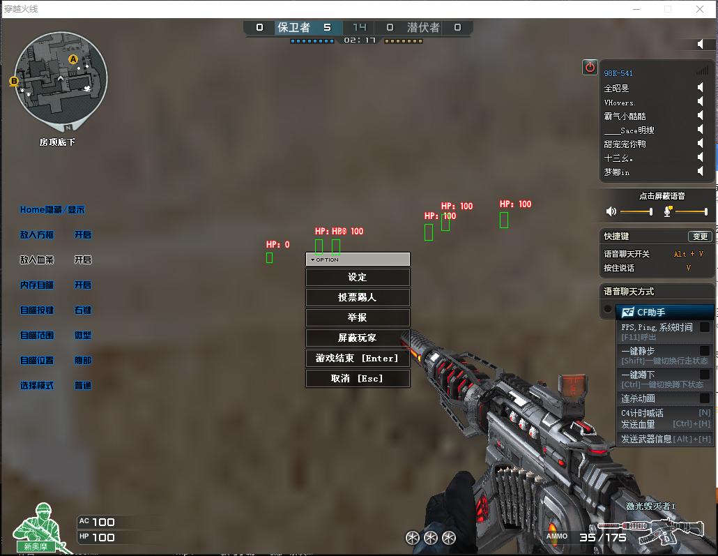 CF中天V1.2透視自瞄輔助/破解版