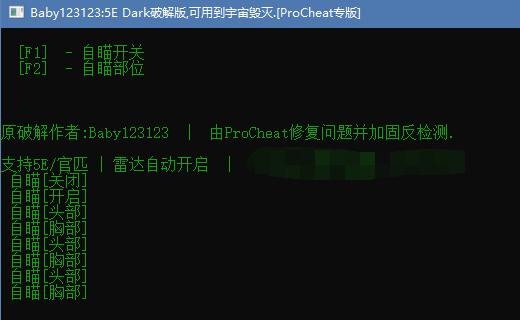 【CSGO】5E輔助,Dark完美破解版。自瞄+雷達