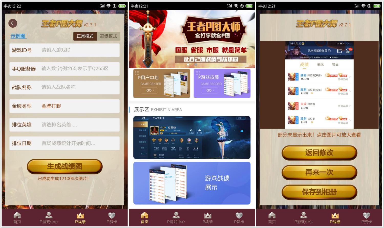 王者P圖神器純屬一款娛樂P圖軟件