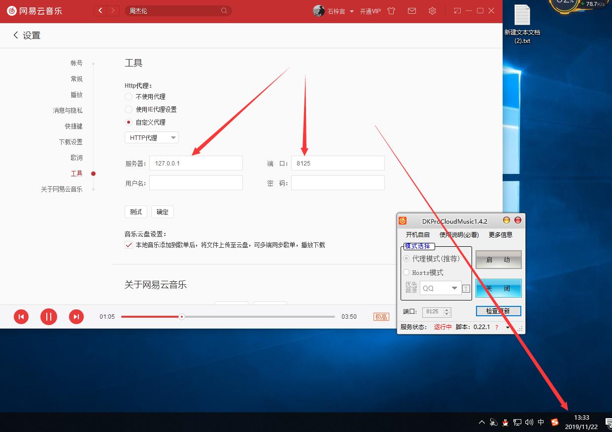 解鎖網易云音樂灰色歌曲安卓+PC
