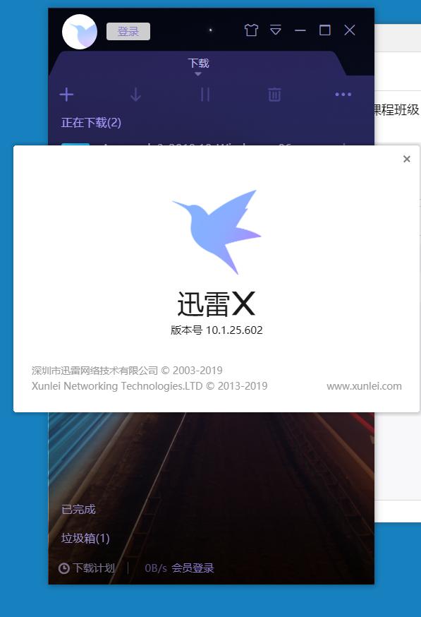 迅雷X版 v10.1.25.602 綠色純凈版