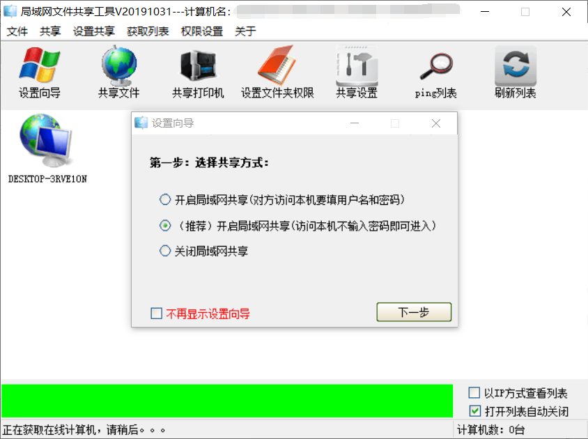 局域網共享PC軟件 v2019103 中文綠色版