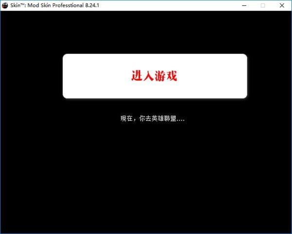 LOLPRO特效换肤助手V9.23.2