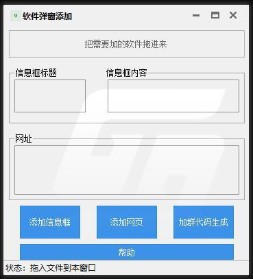EXE成品软件信息框和网址弹窗添加