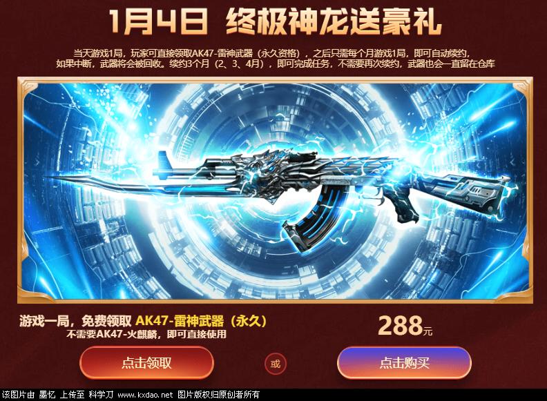 CF端游今日游戏一局领取AK47-雷神武器永久