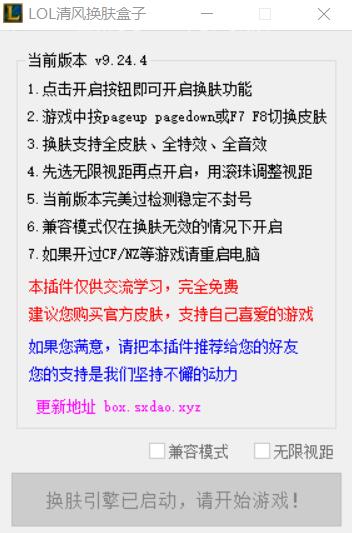 LOL清风换肤盒子V10.1