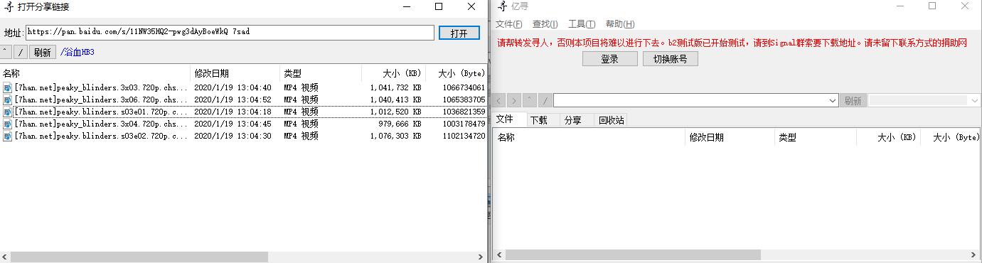 """百度网盘第三方下载器""""亿寻下载器""""满速下载"""