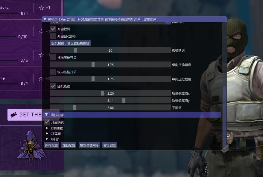 神枪手-CSGO全功能版本支持吃鸡模式Ver2.0可用