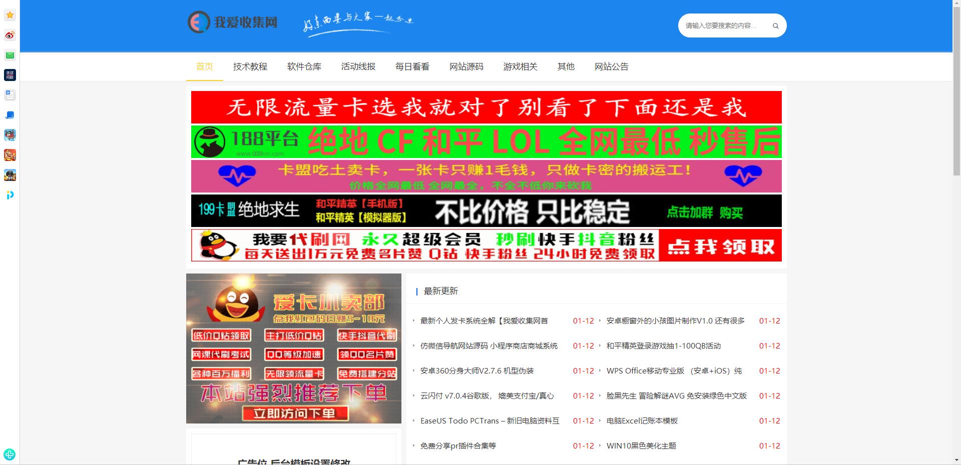 Emlog新仿小刀娱乐网简约大气资源分享站模板