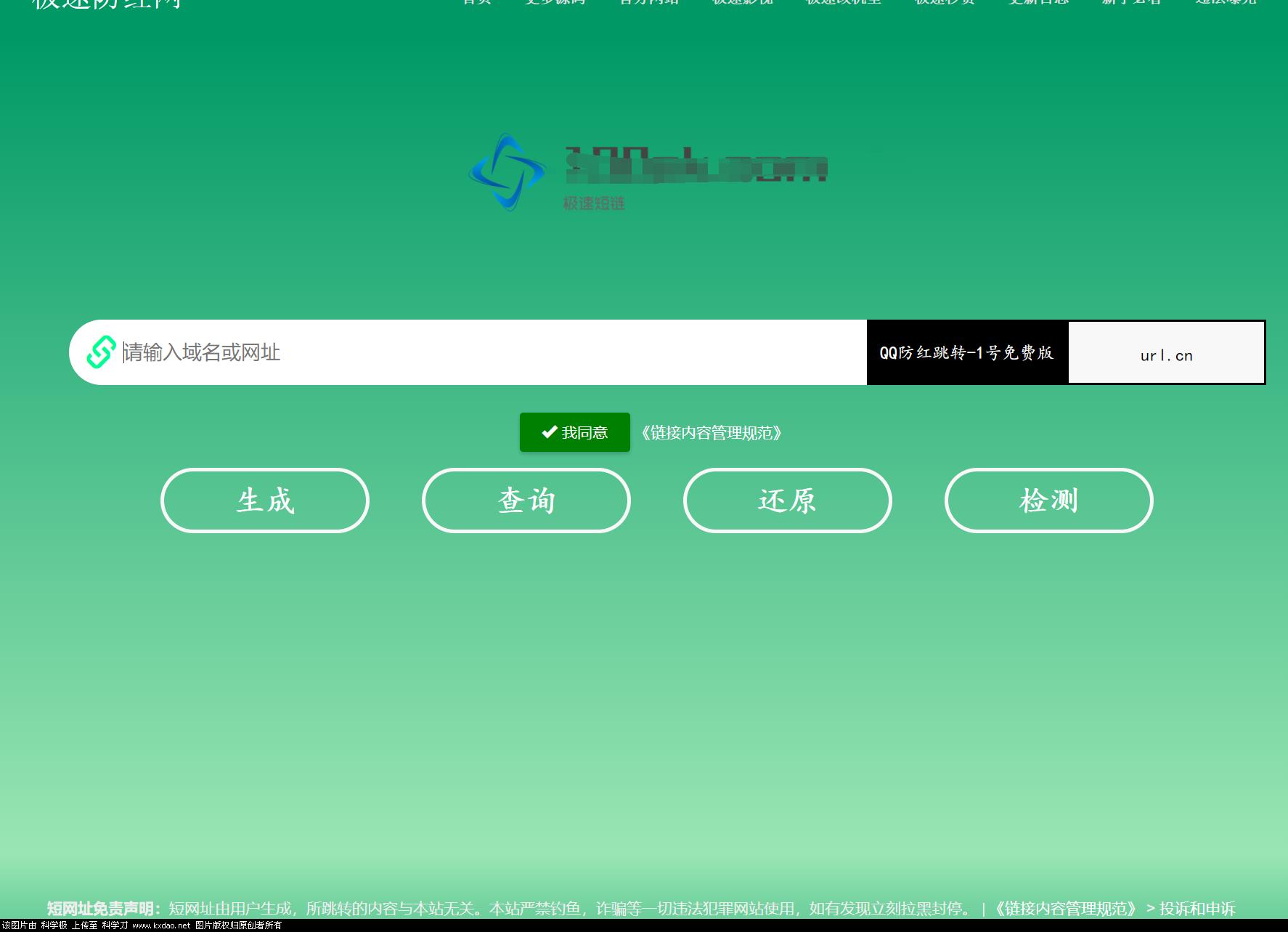 新版防红网站源码+使用步骤+使用说明