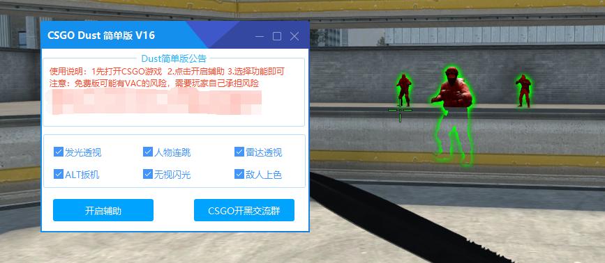 CSGO-Dust V20.0 中文界面   简单版   稳定不封号