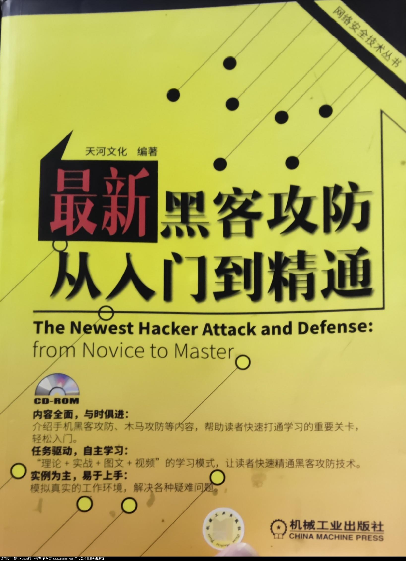 《黑客攻防从入门到精通》 - 天河文化 编著