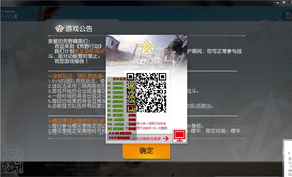 乾坤软游辅助论坛:荒野行动-上市辅助顺丰速递火柴人4.18破解版