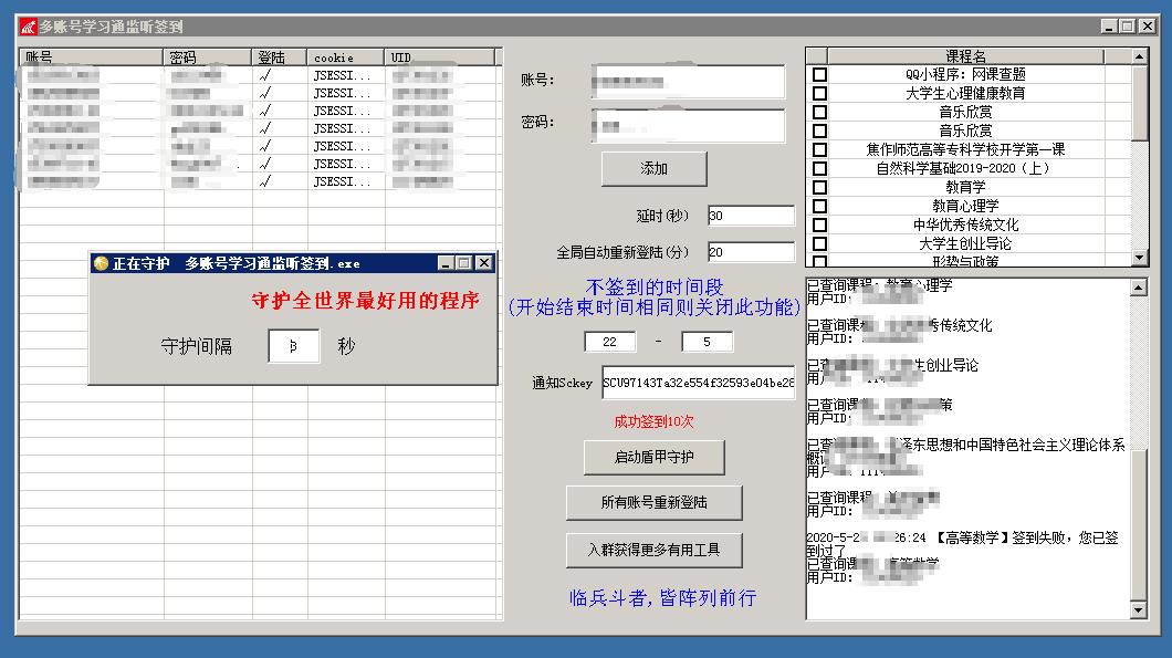 多账号学习通签到工具2.0(已修复登陆问题新增wx通知)