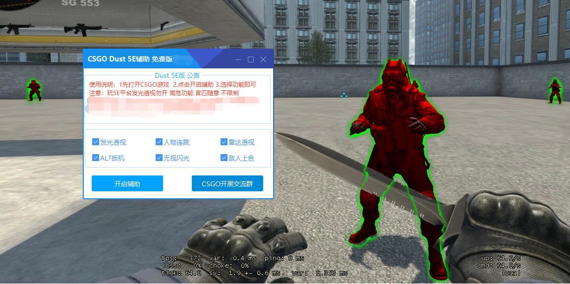 【CSGO】Dust 5E辅助V2.3 雷达扳机|连跳防闪|人物上色