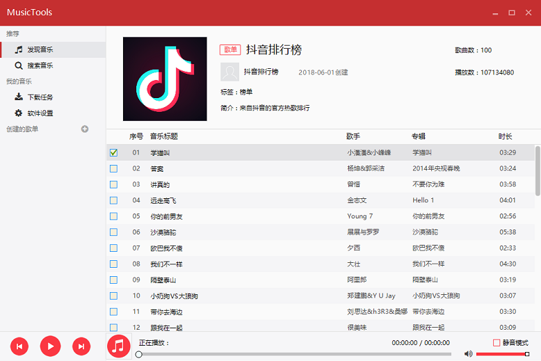 MusicTools v1.8.8.5 无损付费音乐下载去广告去弹窗单文件版