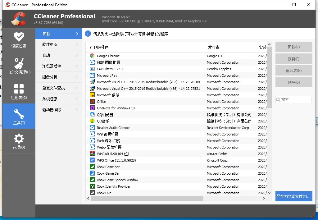 CCleaner一款系统优化和隐私保护工具