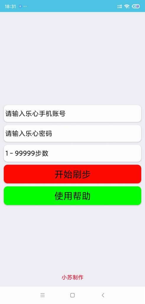 安卓一键修改步数支持扣扣/wx/支付宝