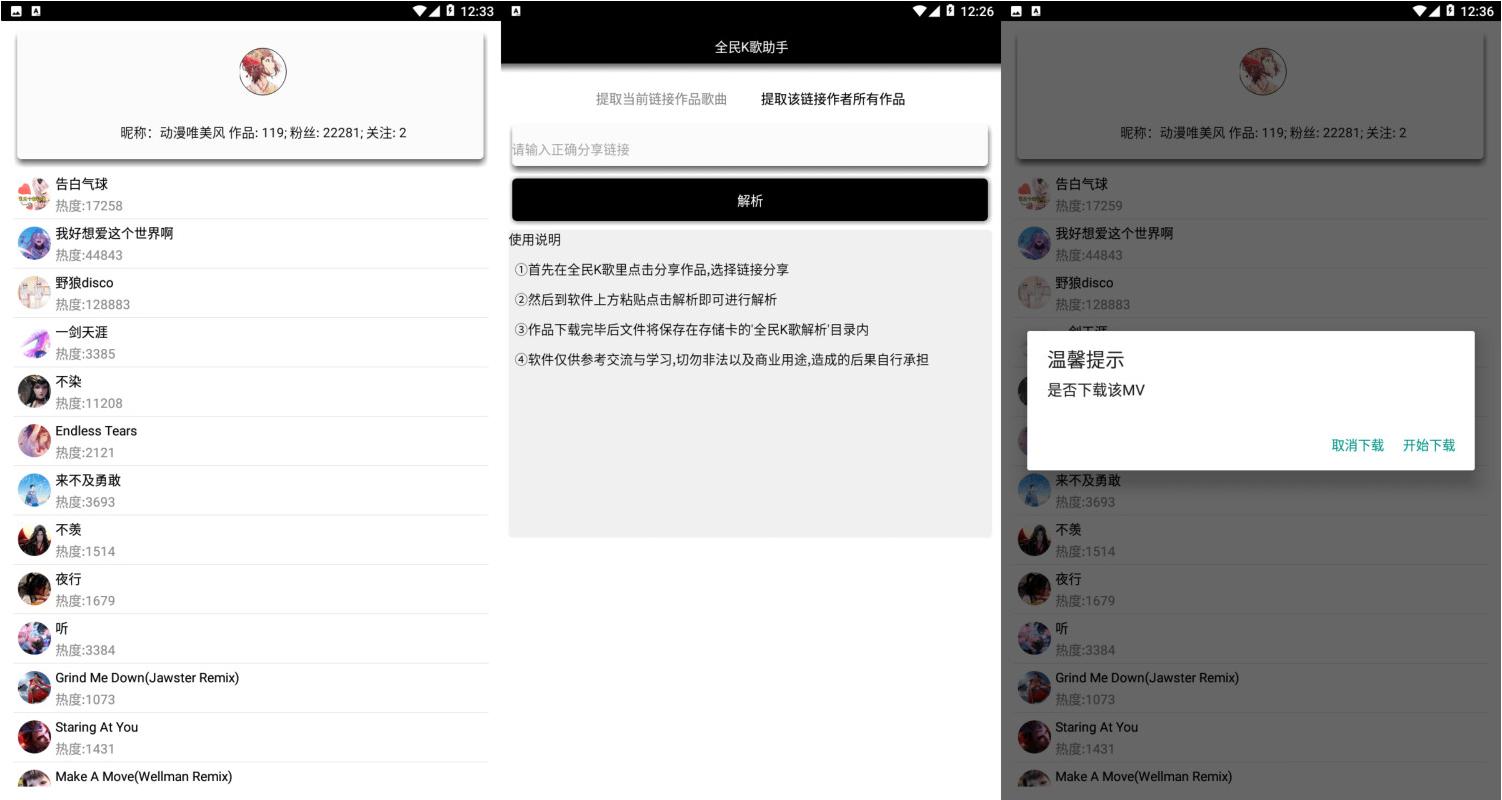全民K歌助手 免费一键解析下载作品音乐或MV