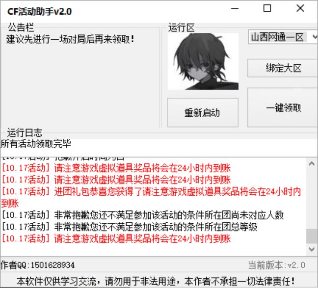 CF活动助手v2.0【无广告无后门已开源】